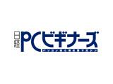 日経PCビギナーズ