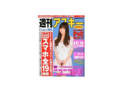 週刊アスキー 2011/5/10-17 GW合併特大号