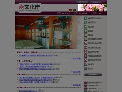 文化庁 トップページ