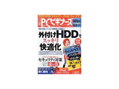 日経PCビギナーズ 2010年1月号
