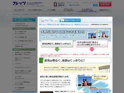 NTT西日本 フレッツ