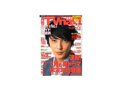 月刊TVnavi 2007年01月号