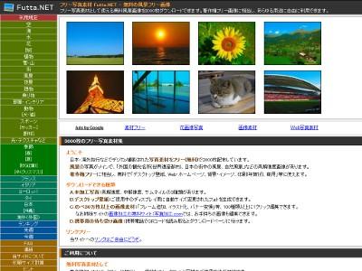 フリー写真素材 Futta.NET