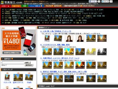 画像加工の無料サイト:写真加工.com